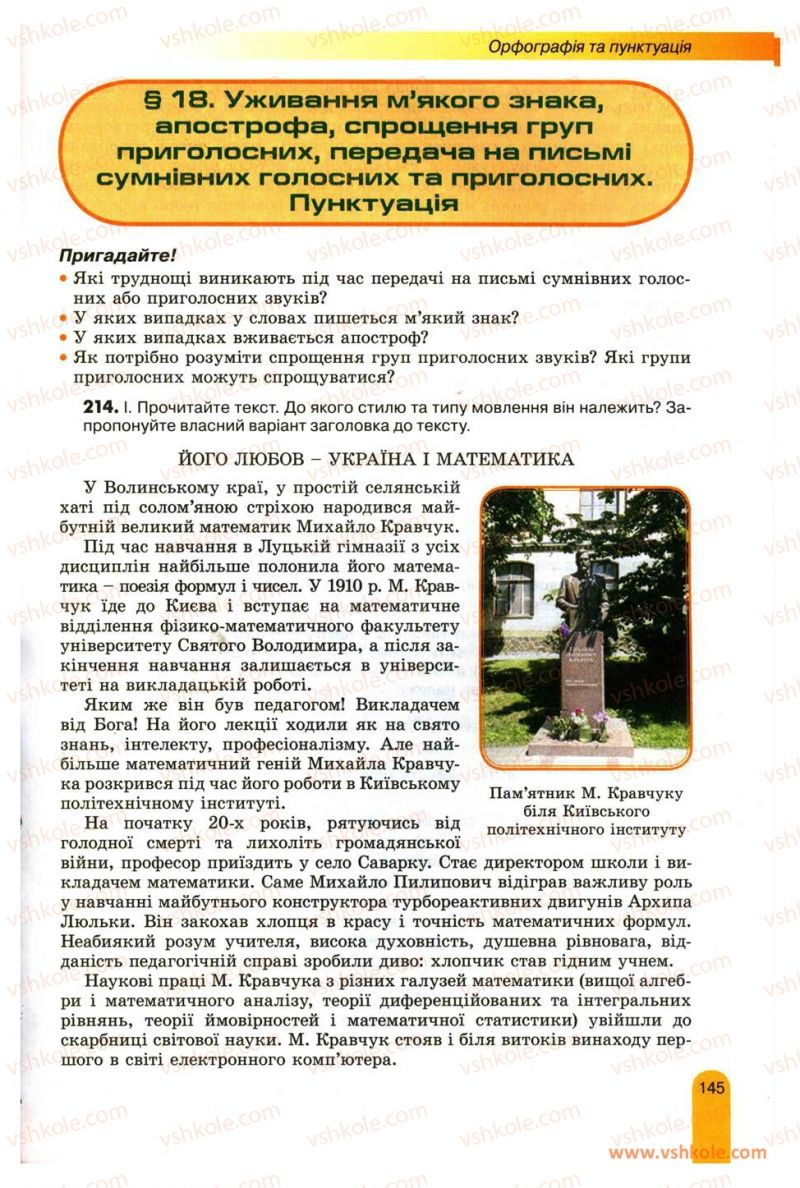 Страница 145 | Учебник Українська мова 11 класс О.В. Заболотний, В.В. Заболотний 2012