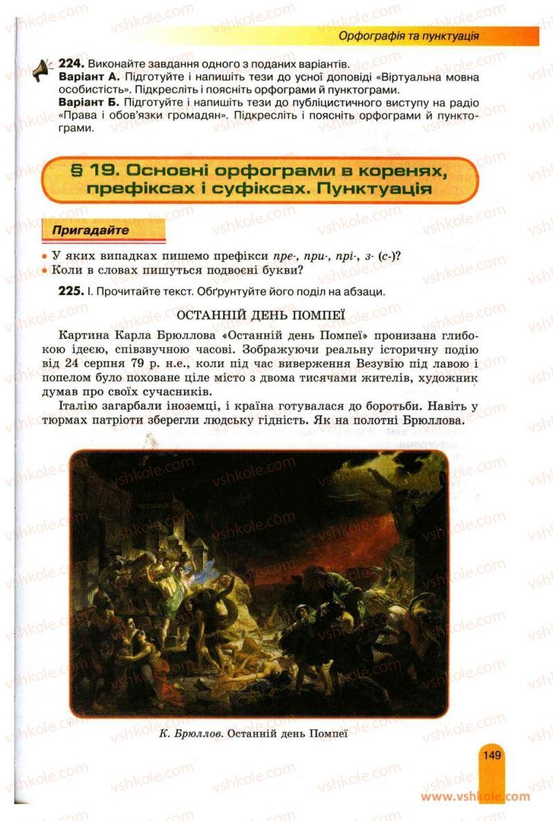 Страница 149 | Учебник Українська мова 11 класс О.В. Заболотний, В.В. Заболотний 2012