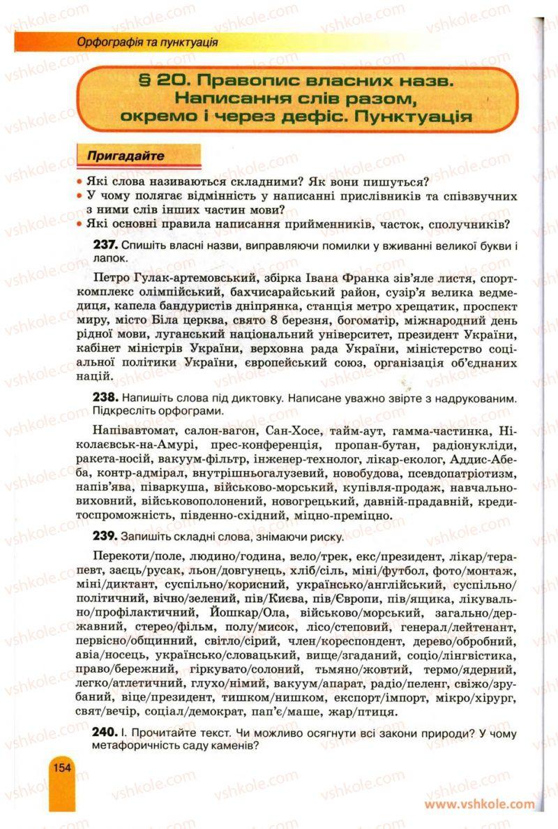 Страница 154 | Учебник Українська мова 11 класс О.В. Заболотний, В.В. Заболотний 2012