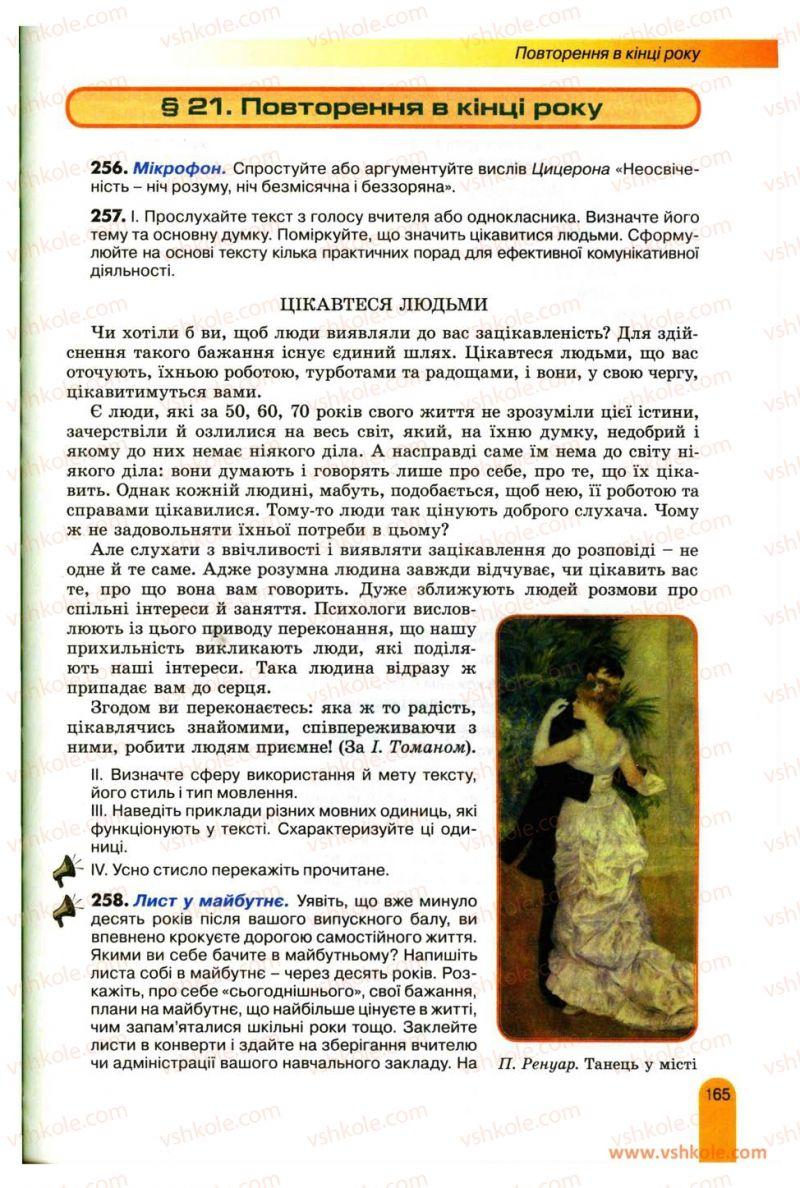 Страница 165 | Учебник Українська мова 11 класс О.В. Заболотний, В.В. Заболотний 2012