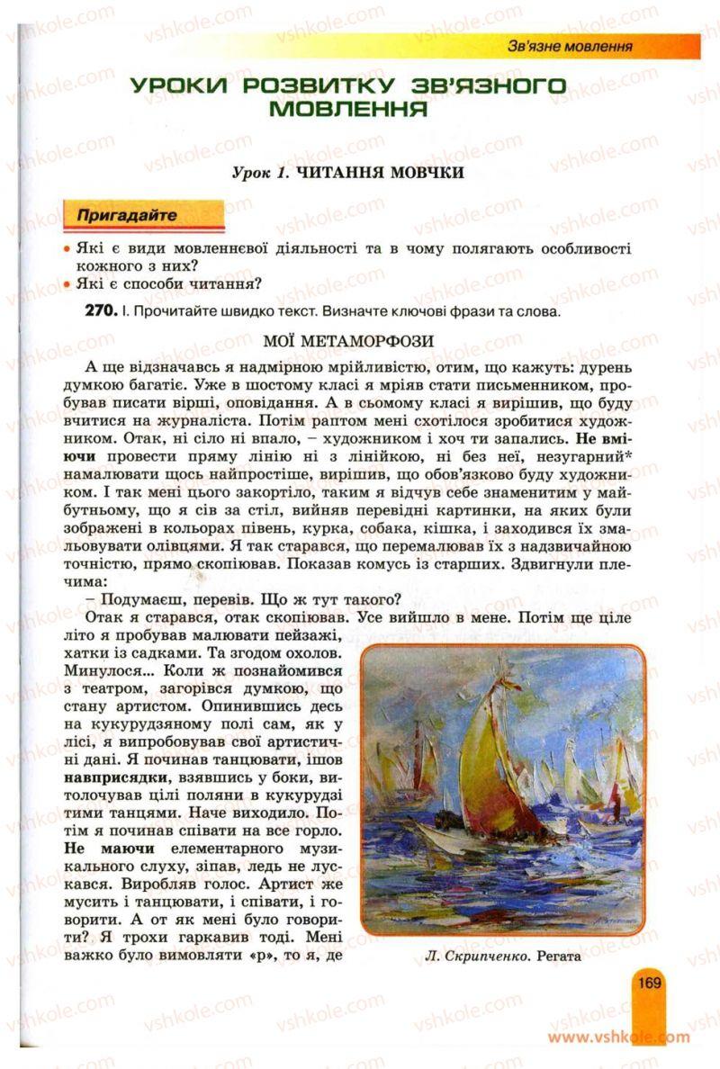 Страница 169 | Учебник Українська мова 11 класс О.В. Заболотний, В.В. Заболотний 2012