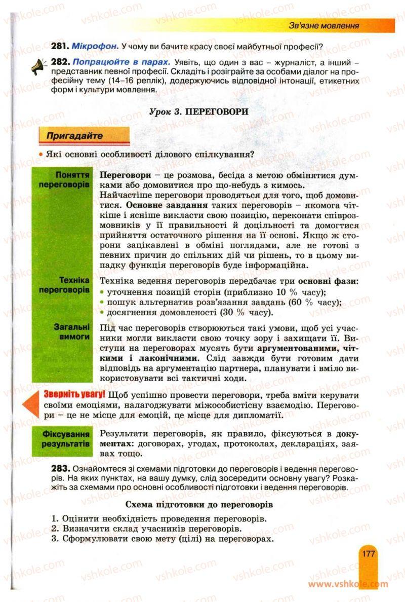 Страница 177 | Учебник Українська мова 11 класс О.В. Заболотний, В.В. Заболотний 2012