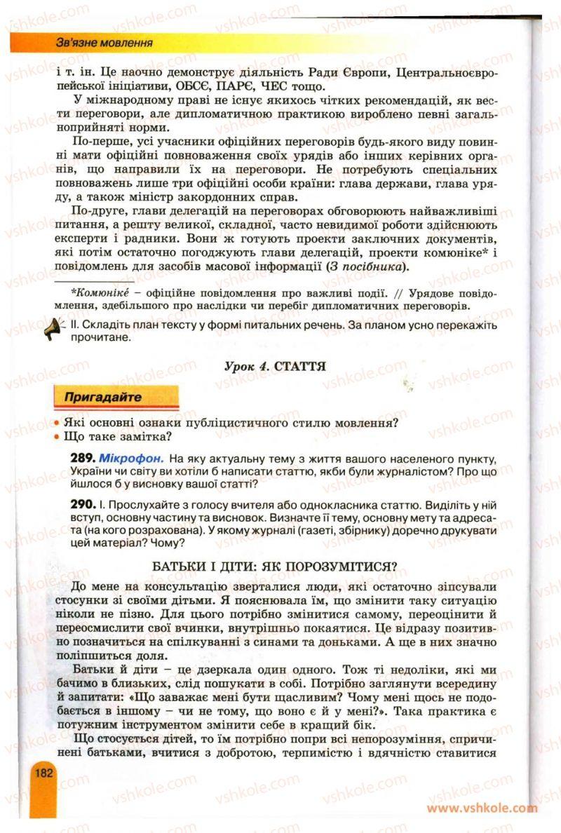Страница 182 | Учебник Українська мова 11 класс О.В. Заболотний, В.В. Заболотний 2012