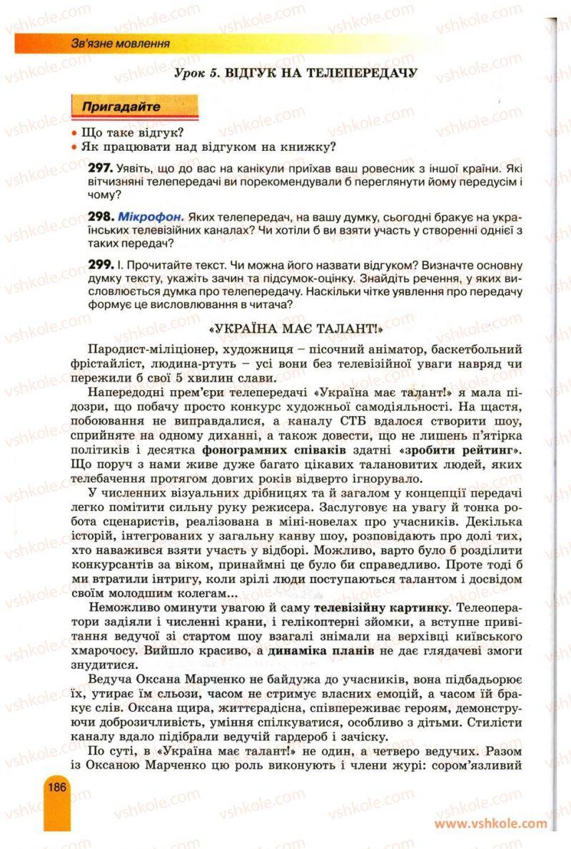 Страница 186 | Учебник Українська мова 11 класс О.В. Заболотний, В.В. Заболотний 2012