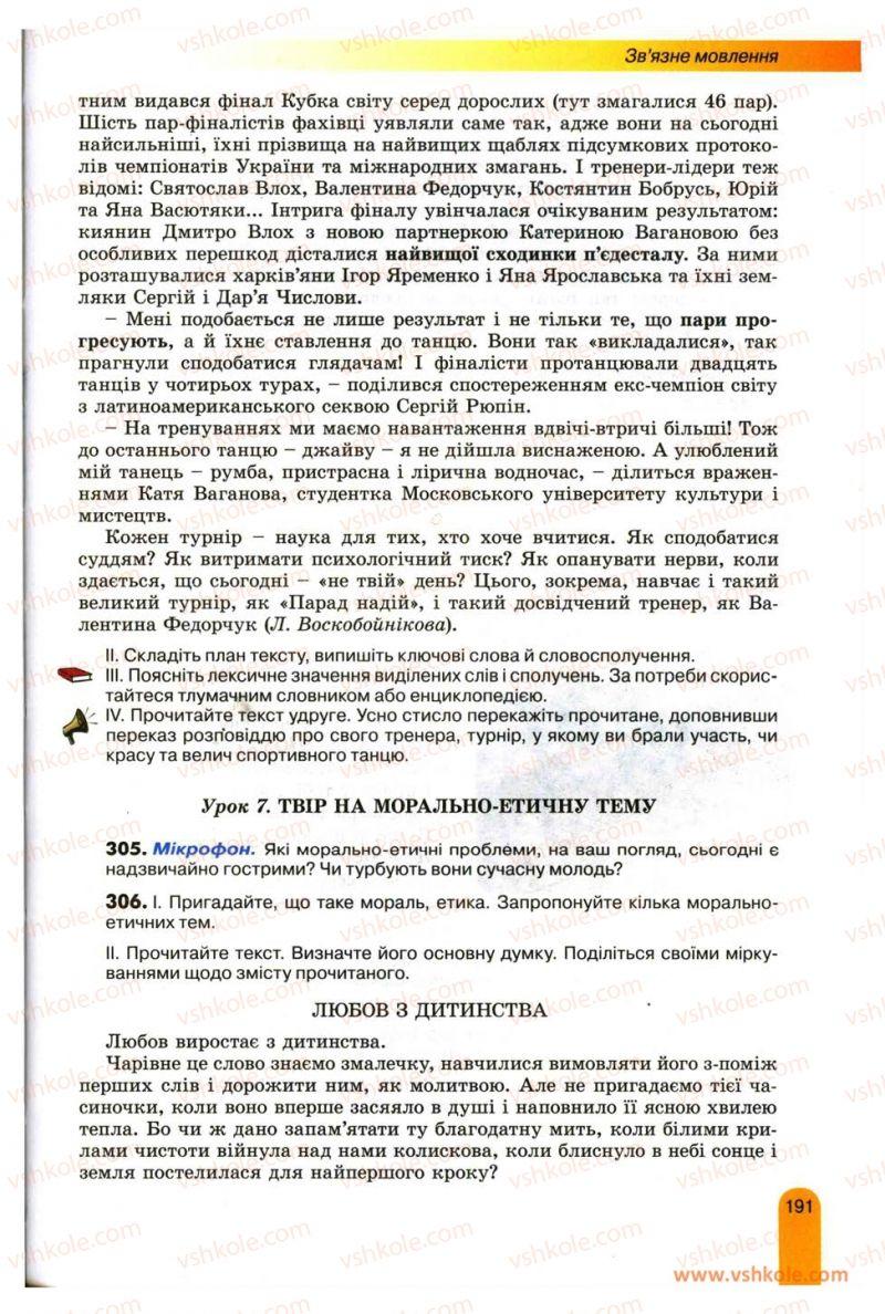 Страница 191 | Учебник Українська мова 11 класс О.В. Заболотний, В.В. Заболотний 2012