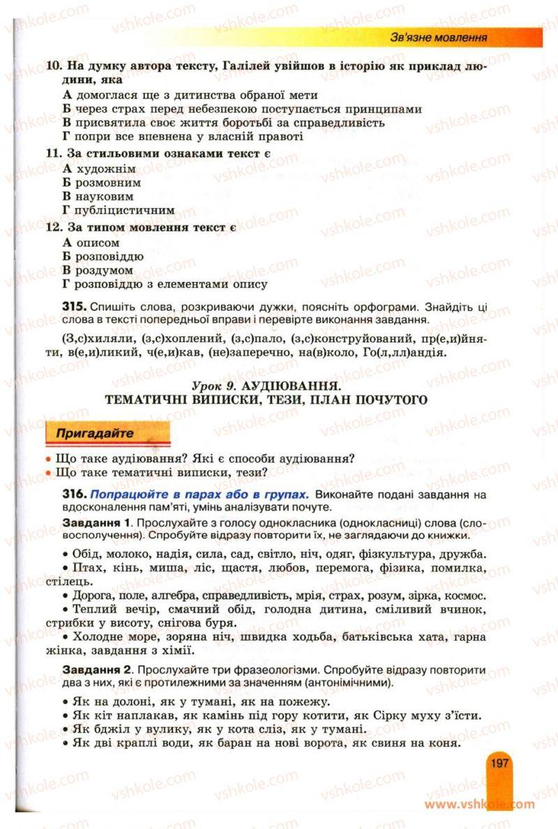 Страница 197 | Учебник Українська мова 11 класс О.В. Заболотний, В.В. Заболотний 2012