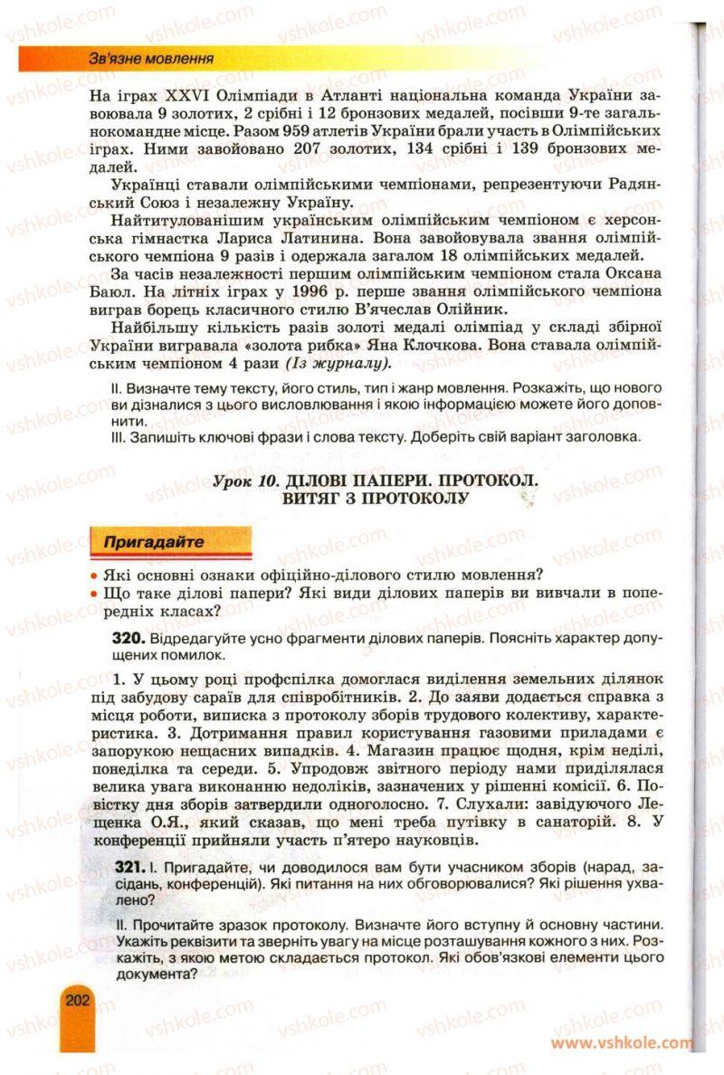 Страница 202 | Учебник Українська мова 11 класс О.В. Заболотний, В.В. Заболотний 2012