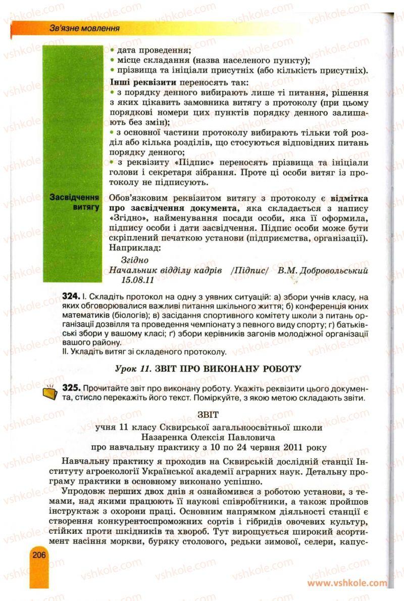 Страница 206 | Учебник Українська мова 11 класс О.В. Заболотний, В.В. Заболотний 2012