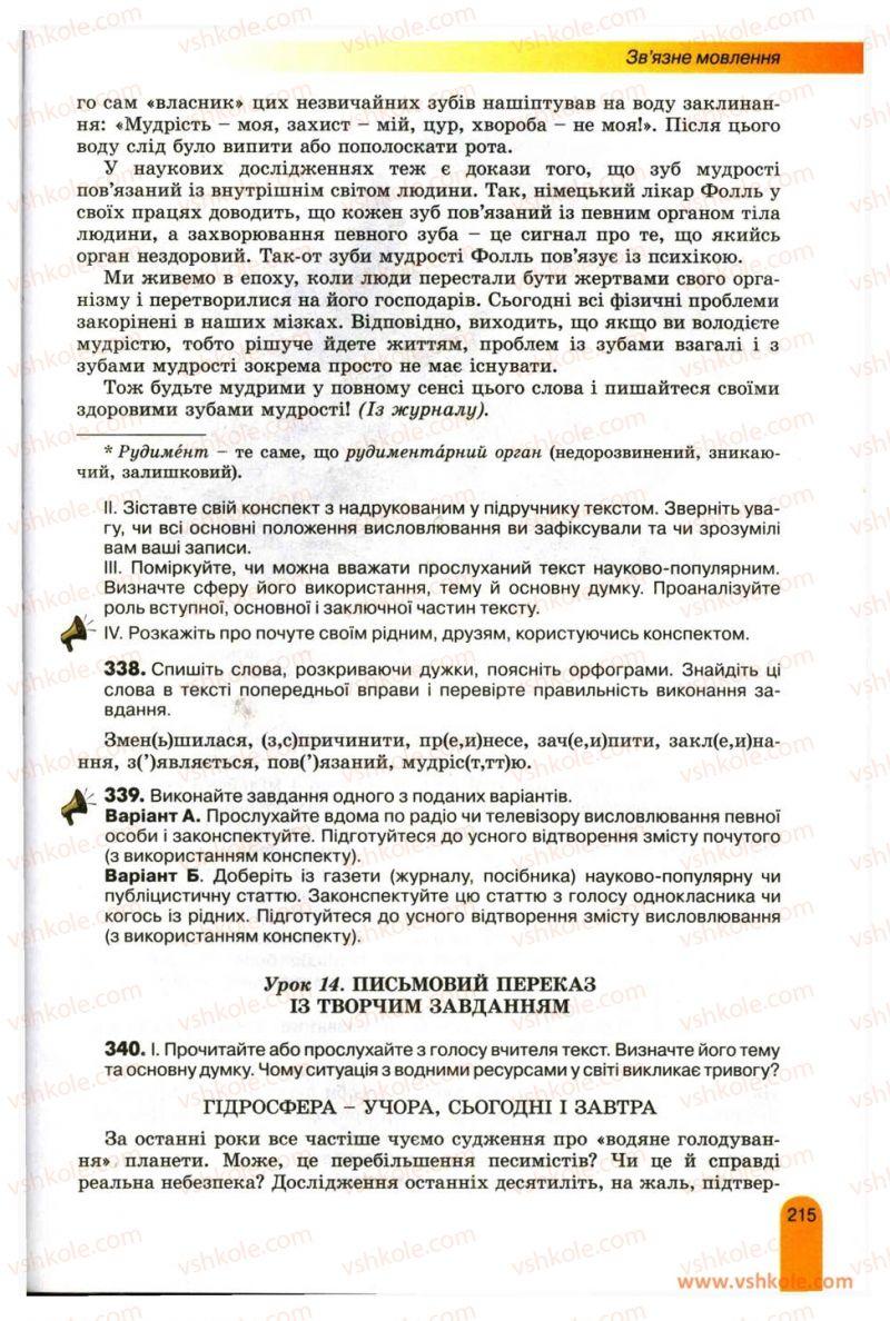 Страница 215 | Учебник Українська мова 11 класс О.В. Заболотний, В.В. Заболотний 2012