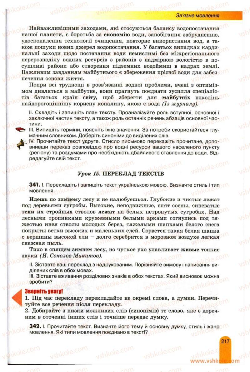 Страница 217 | Учебник Українська мова 11 класс О.В. Заболотний, В.В. Заболотний 2012