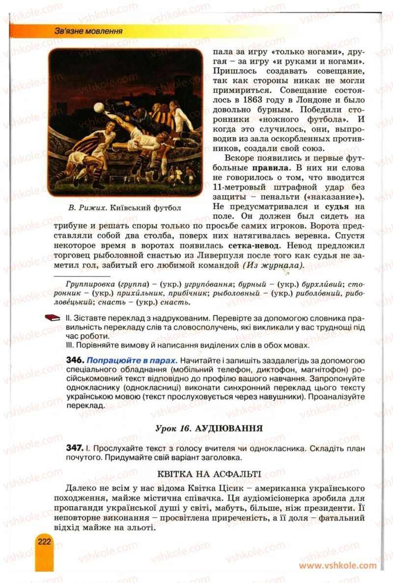 Страница 222   Учебник Українська мова 11 класс О.В. Заболотний, В.В. Заболотний 2012