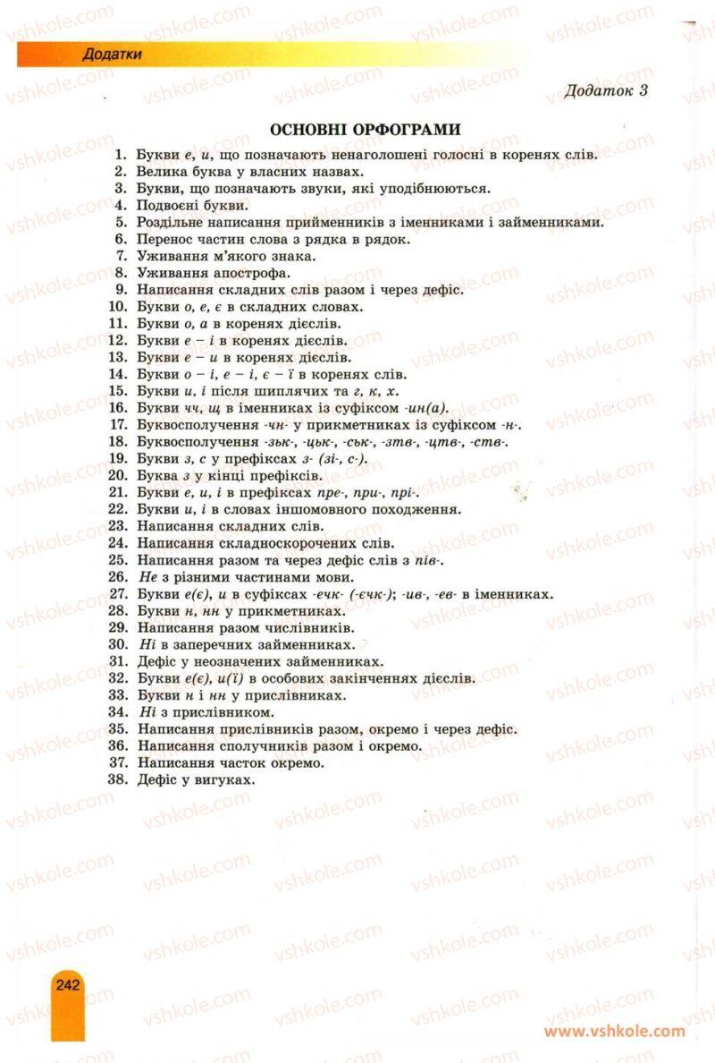 Страница 242 | Учебник Українська мова 11 класс О.В. Заболотний, В.В. Заболотний 2012