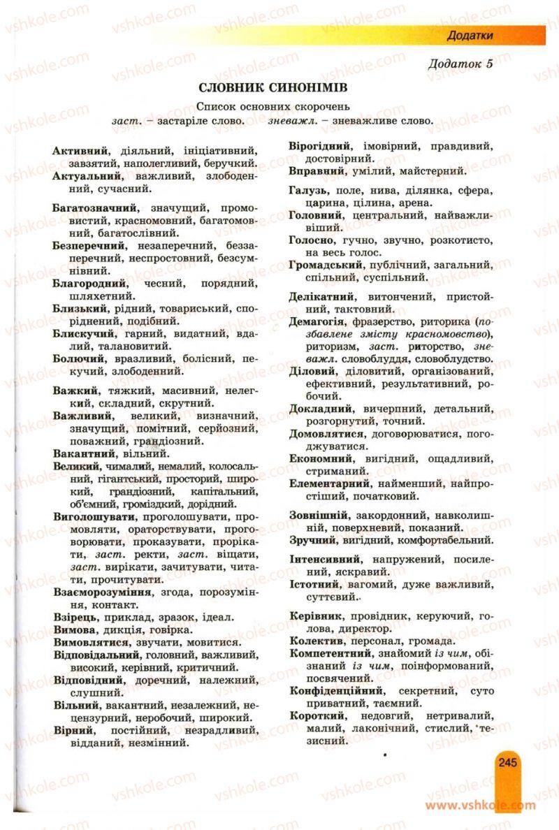 Страница 245 | Учебник Українська мова 11 класс О.В. Заболотний, В.В. Заболотний 2012