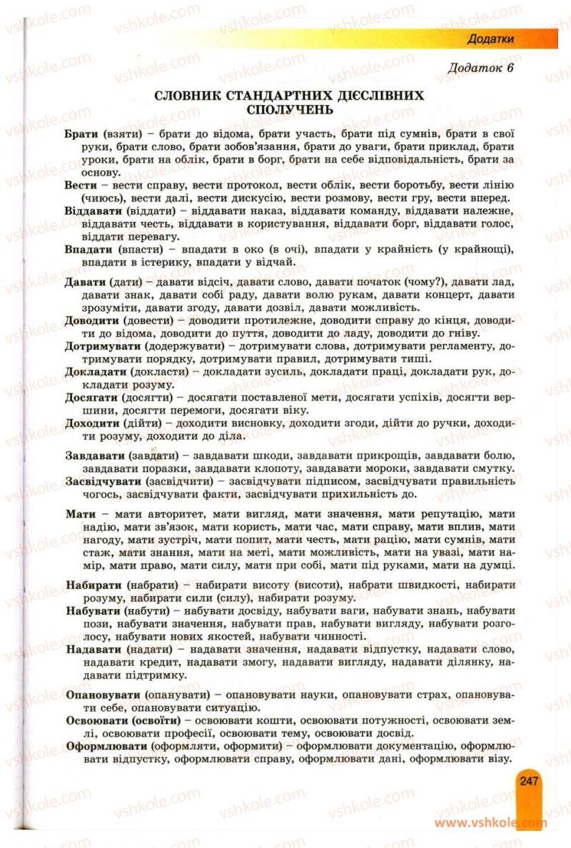 Страница 247   Учебник Українська мова 11 класс О.В. Заболотний, В.В. Заболотний 2012