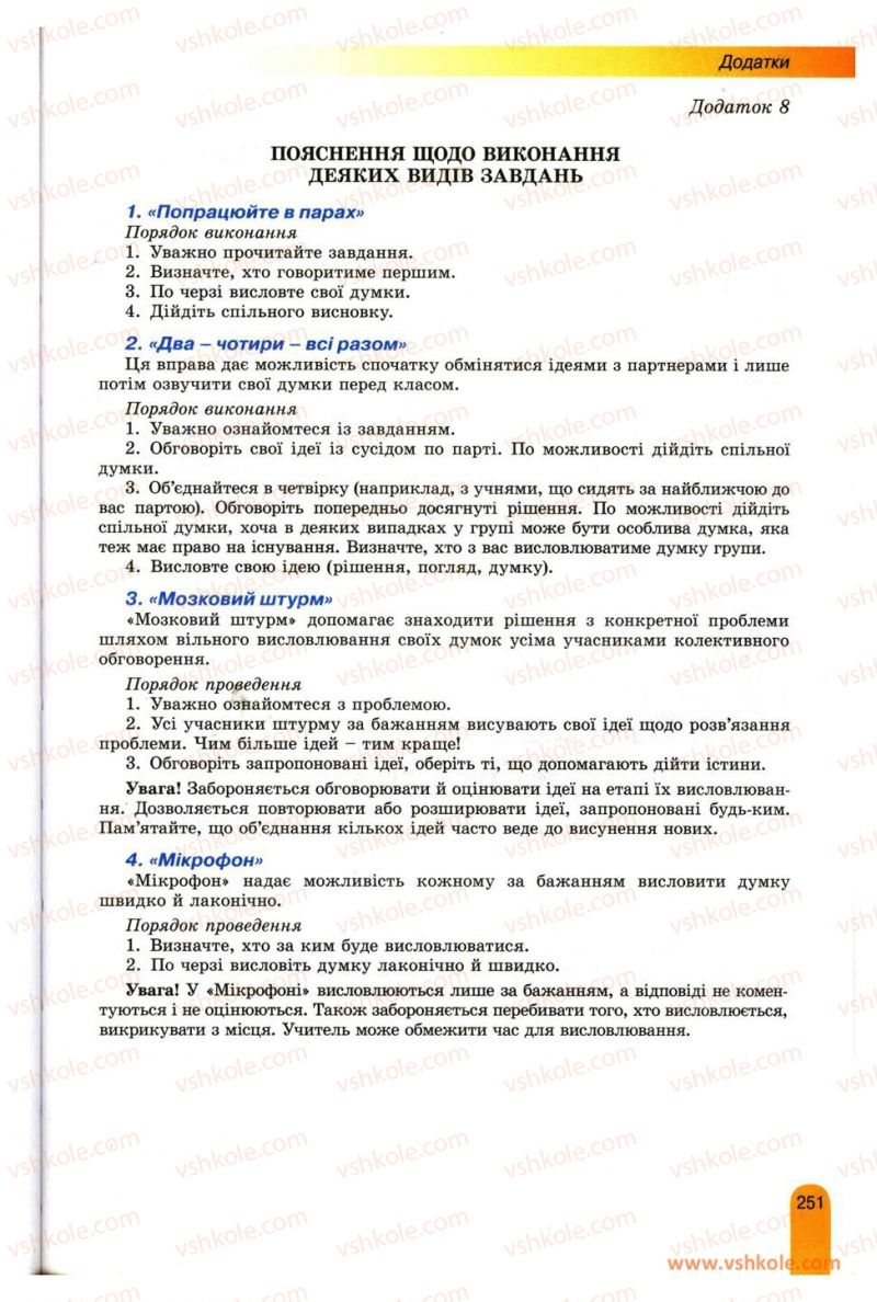 Страница 251 | Учебник Українська мова 11 класс О.В. Заболотний, В.В. Заболотний 2012