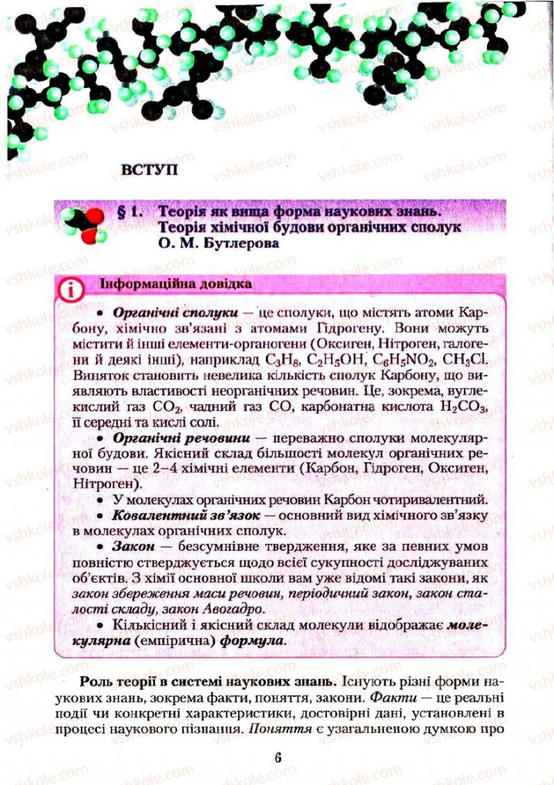 Страница 6   Учебник Хімія 11 класс О.Г. Ярошенко 2011