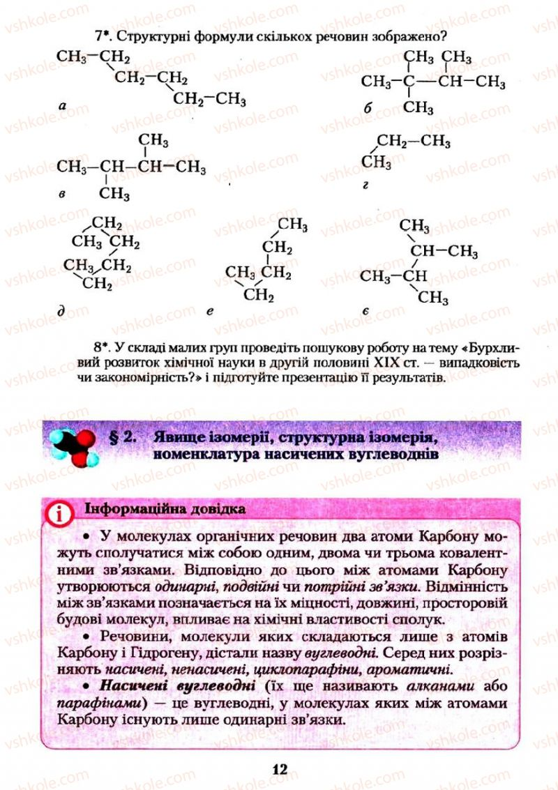Страница 12 | Учебник Хімія 11 класс О.Г. Ярошенко 2011