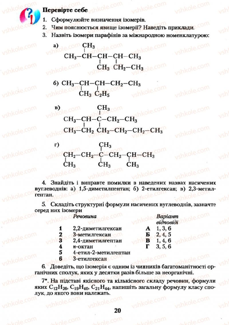 Страница 20 | Учебник Хімія 11 класс О.Г. Ярошенко 2011