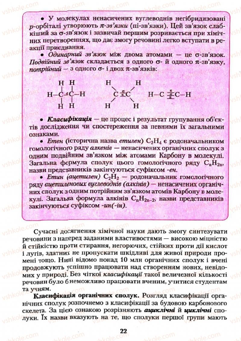 Страница 22 | Учебник Хімія 11 класс О.Г. Ярошенко 2011