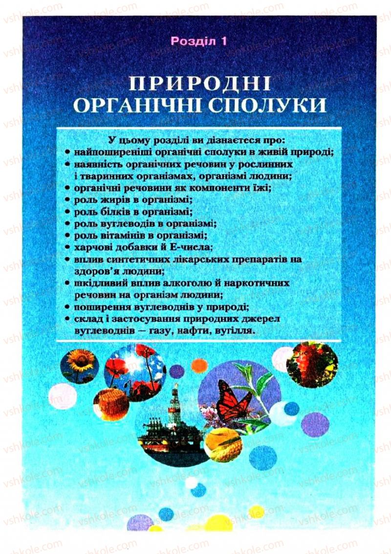 Страница 31 | Учебник Хімія 11 класс О.Г. Ярошенко 2011