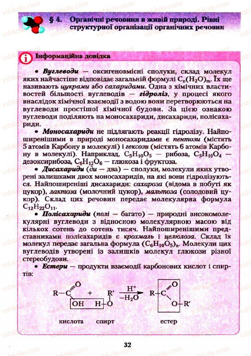 Страница 32 | Учебник Хімія 11 класс О.Г. Ярошенко 2011