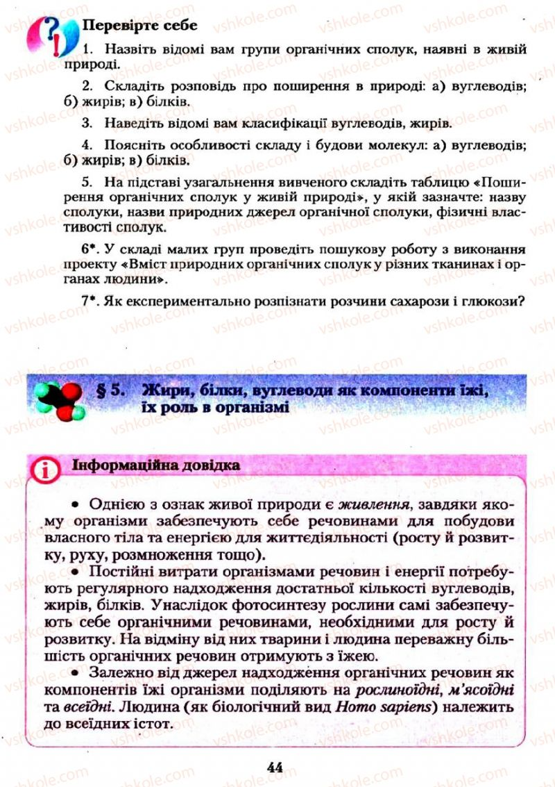 Страница 44 | Учебник Хімія 11 класс О.Г. Ярошенко 2011
