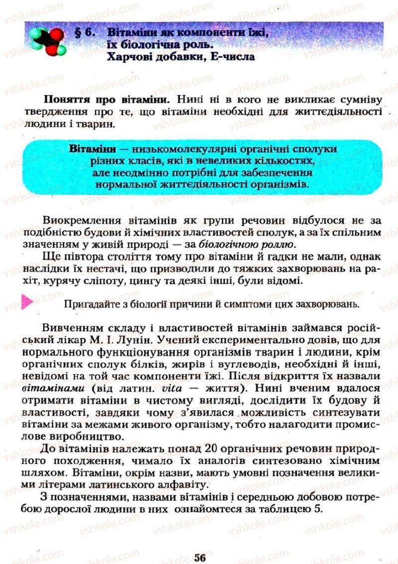 Страница 56 | Учебник Хімія 11 класс О.Г. Ярошенко 2011