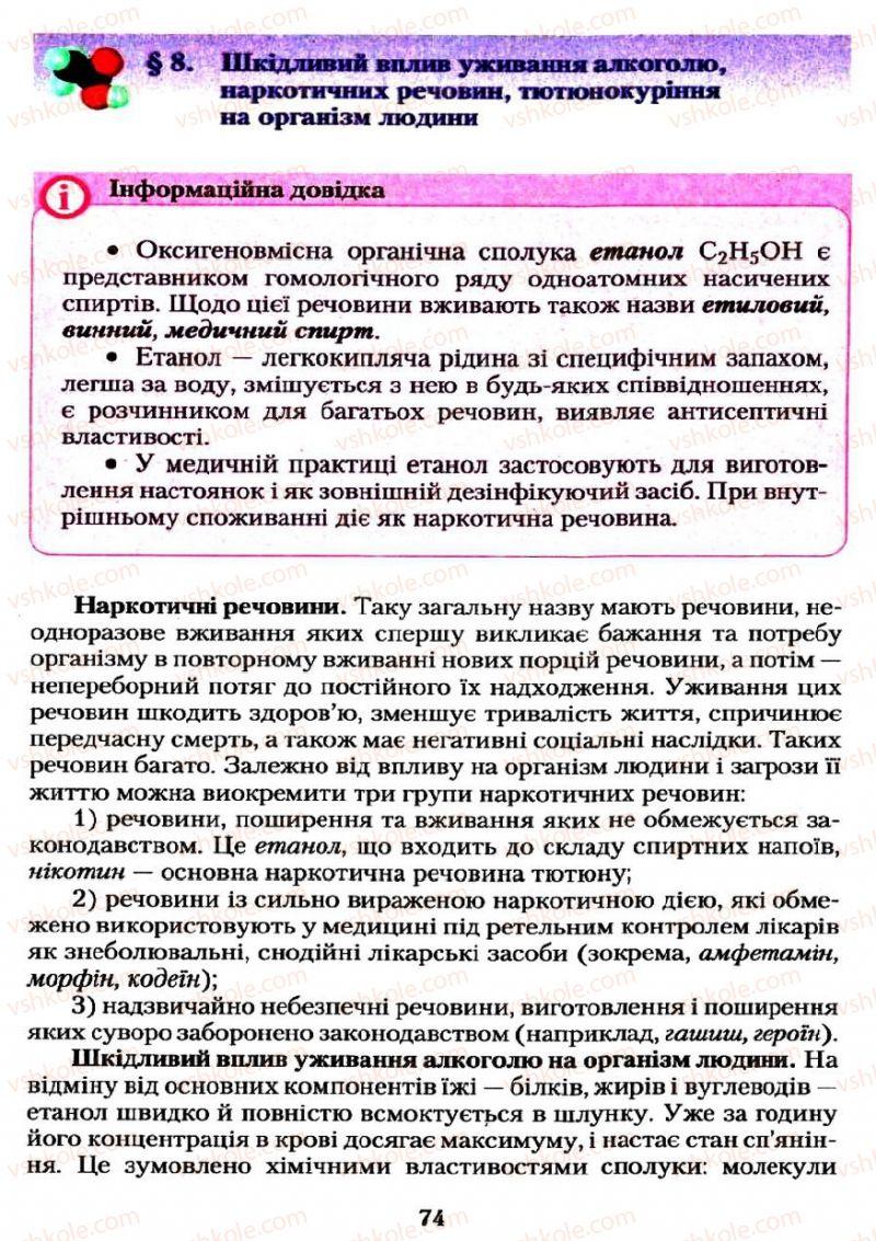 Страница 74 | Учебник Хімія 11 класс О.Г. Ярошенко 2011