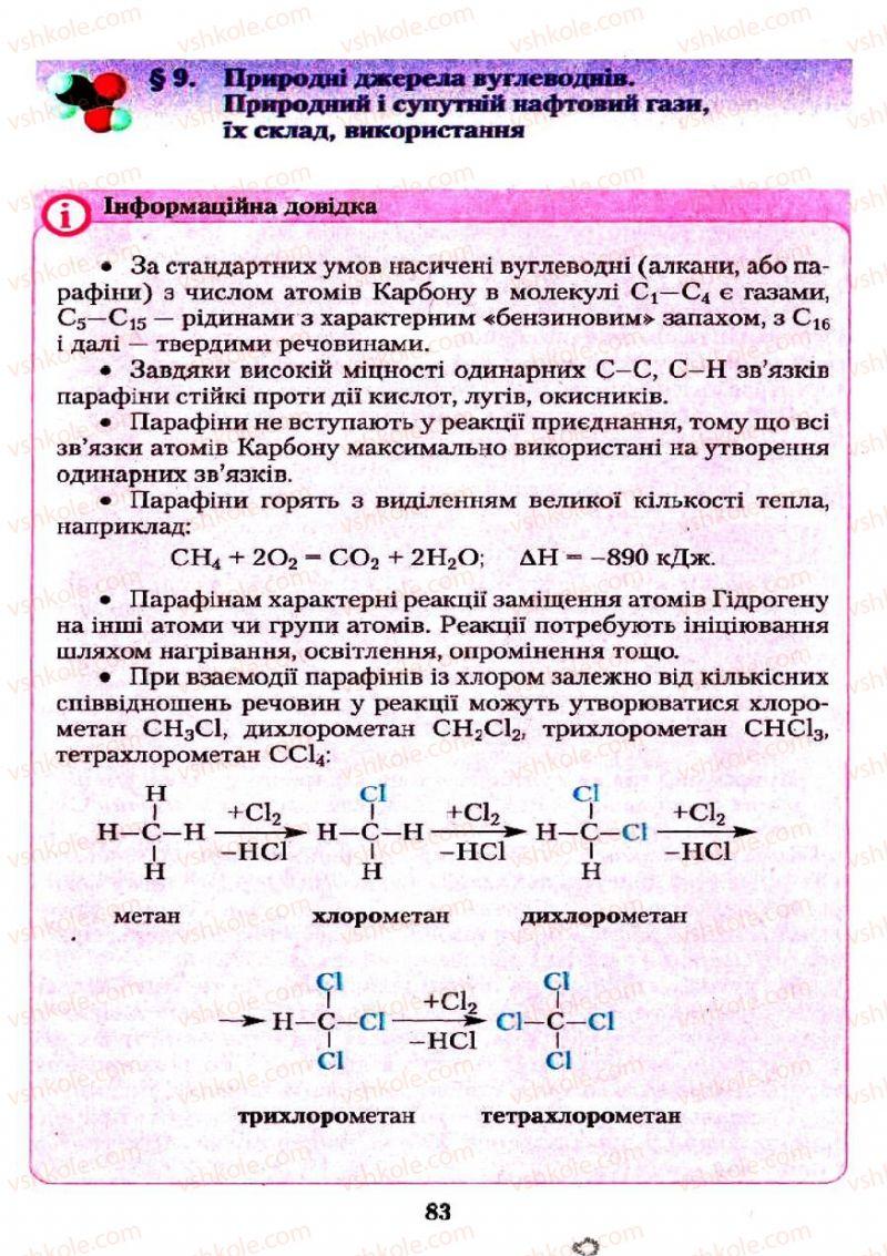 Страница 83 | Учебник Хімія 11 класс О.Г. Ярошенко 2011
