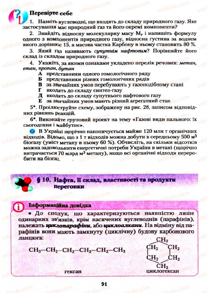 Страница 91   Учебник Хімія 11 класс О.Г. Ярошенко 2011