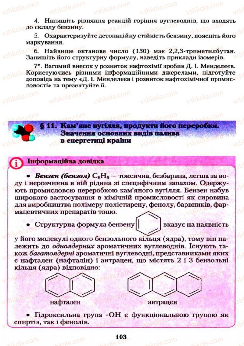 Страница 103 | Учебник Хімія 11 класс О.Г. Ярошенко 2011