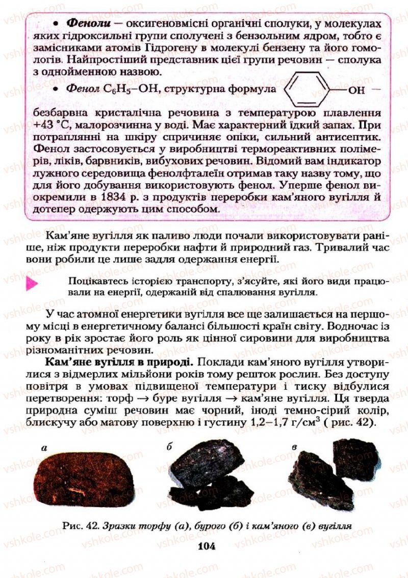 Страница 104 | Учебник Хімія 11 класс О.Г. Ярошенко 2011