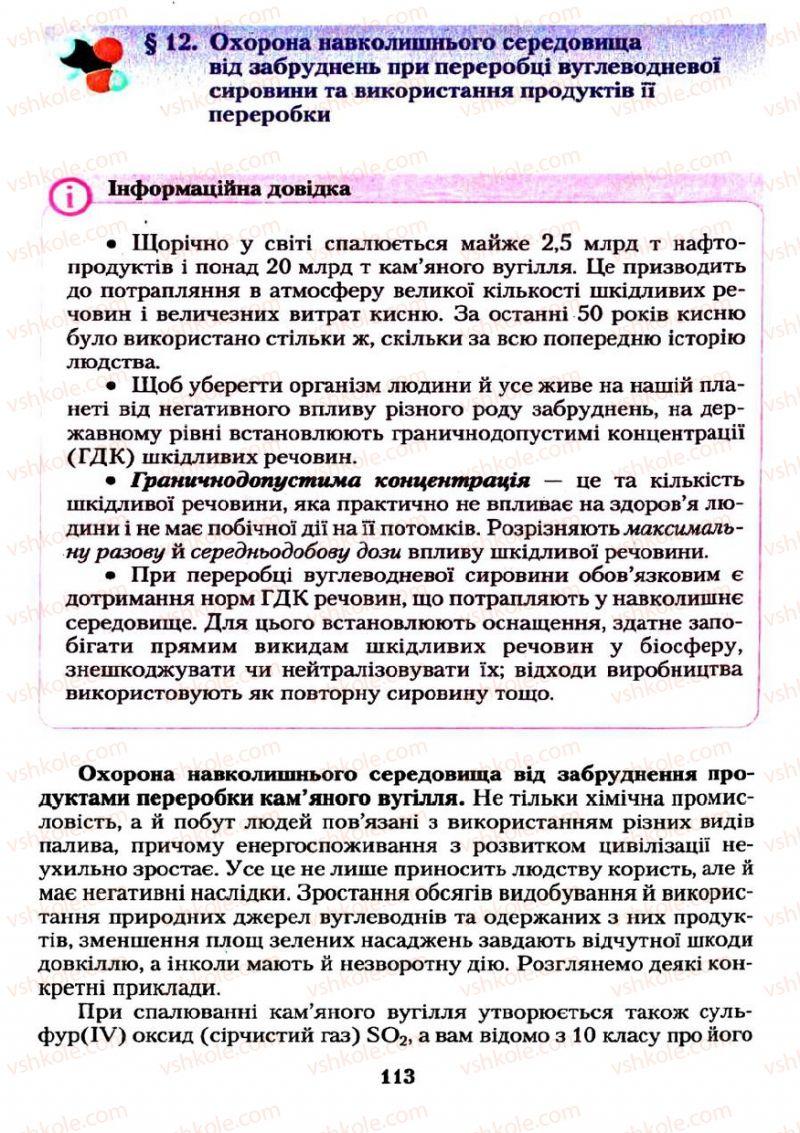 Страница 113 | Учебник Хімія 11 класс О.Г. Ярошенко 2011