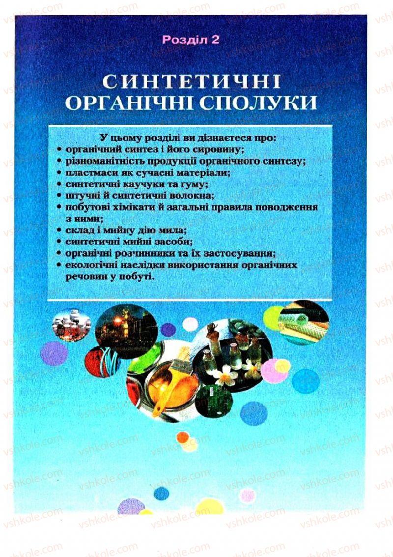 Страница 129 | Учебник Хімія 11 класс О.Г. Ярошенко 2011