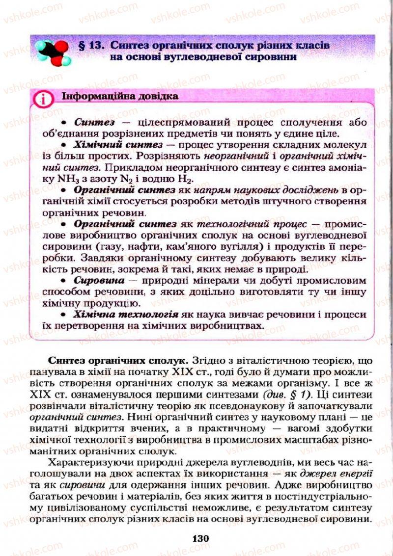 Страница 130 | Учебник Хімія 11 класс О.Г. Ярошенко 2011