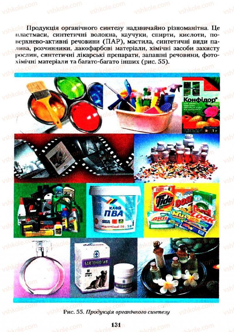 Страница 131 | Учебник Хімія 11 класс О.Г. Ярошенко 2011