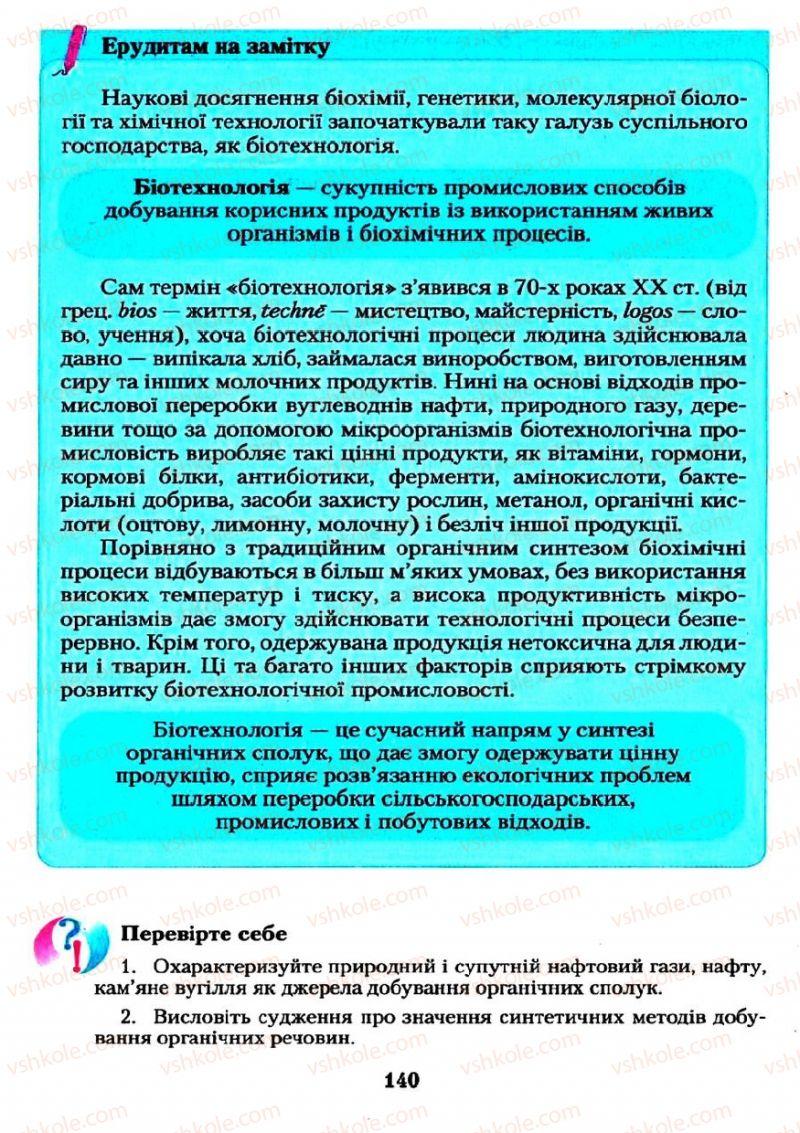 Страница 140 | Учебник Хімія 11 класс О.Г. Ярошенко 2011