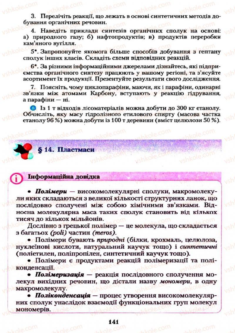 Страница 141 | Учебник Хімія 11 класс О.Г. Ярошенко 2011