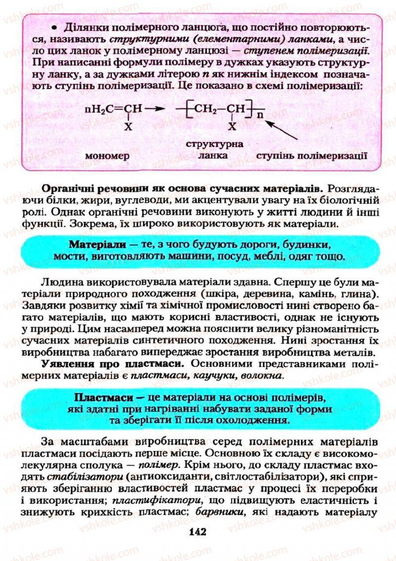 Страница 142 | Учебник Хімія 11 класс О.Г. Ярошенко 2011