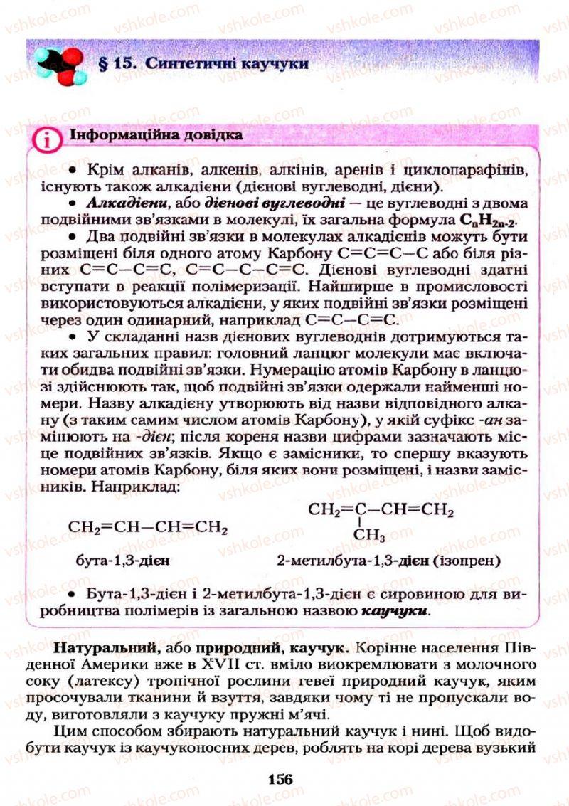 Страница 156 | Учебник Хімія 11 класс О.Г. Ярошенко 2011