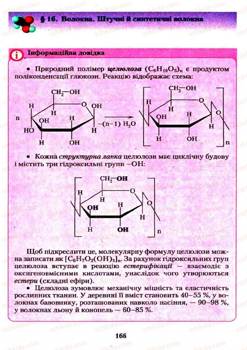 Страница 166 | Учебник Хімія 11 класс О.Г. Ярошенко 2011