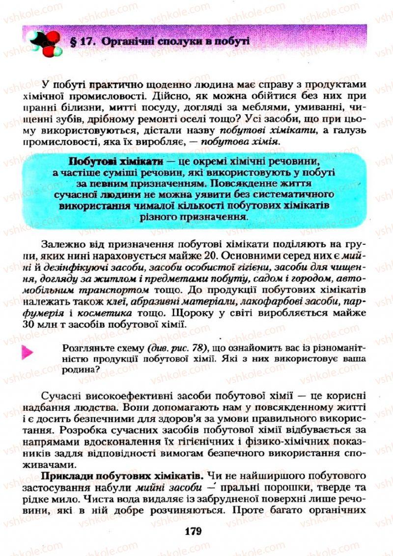 Страница 179 | Учебник Хімія 11 класс О.Г. Ярошенко 2011