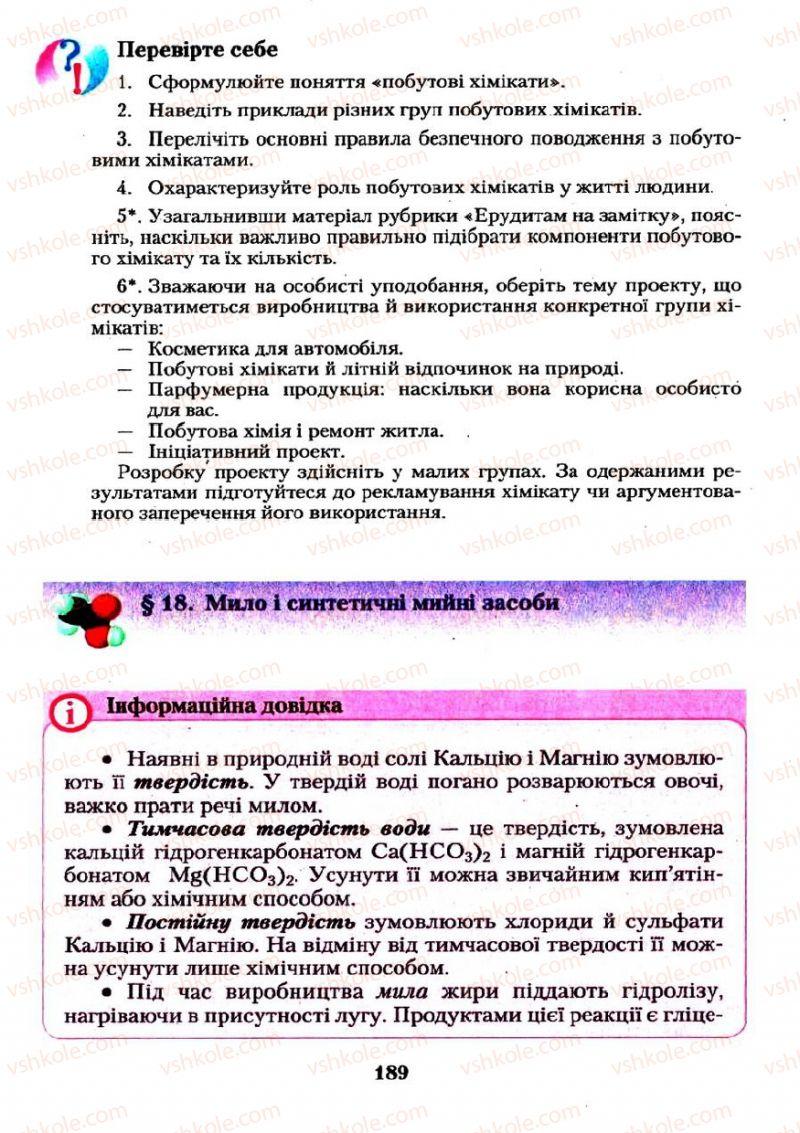 Страница 189 | Учебник Хімія 11 класс О.Г. Ярошенко 2011
