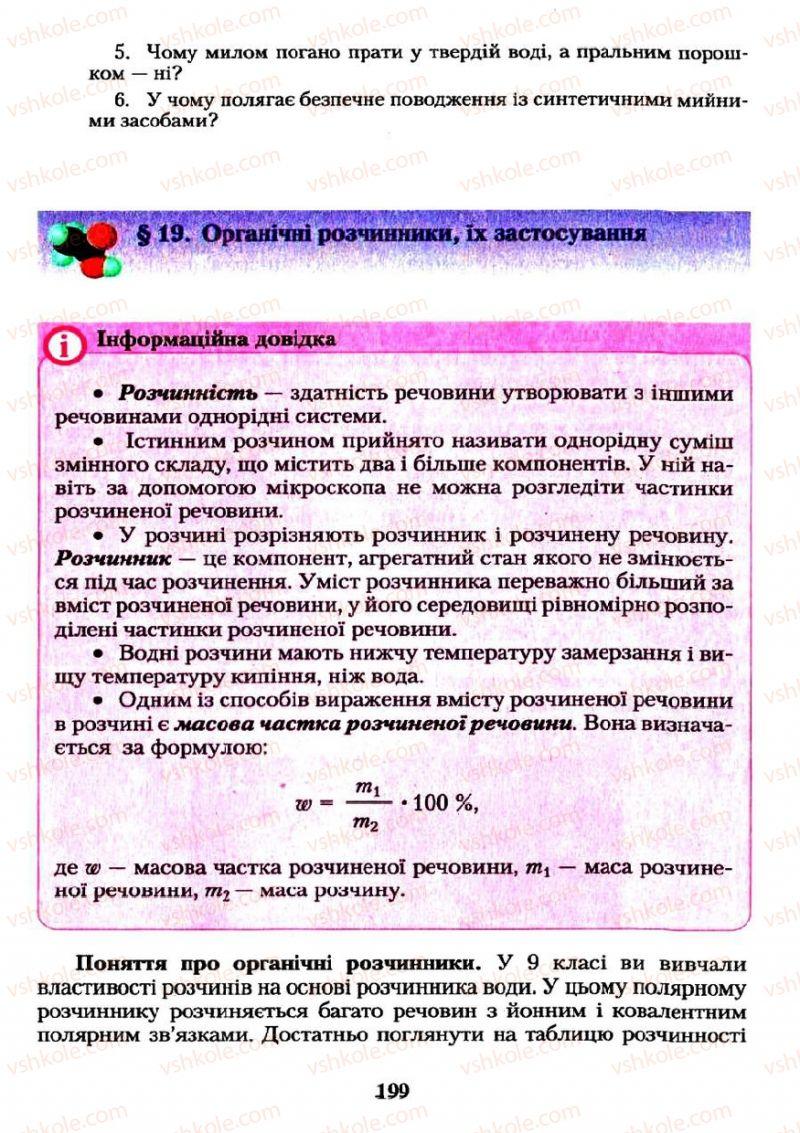 Страница 199 | Учебник Хімія 11 класс О.Г. Ярошенко 2011