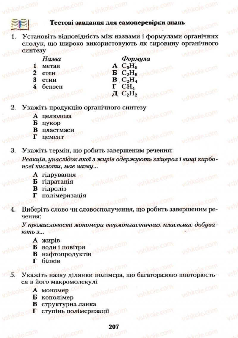 Страница 207 | Учебник Хімія 11 класс О.Г. Ярошенко 2011
