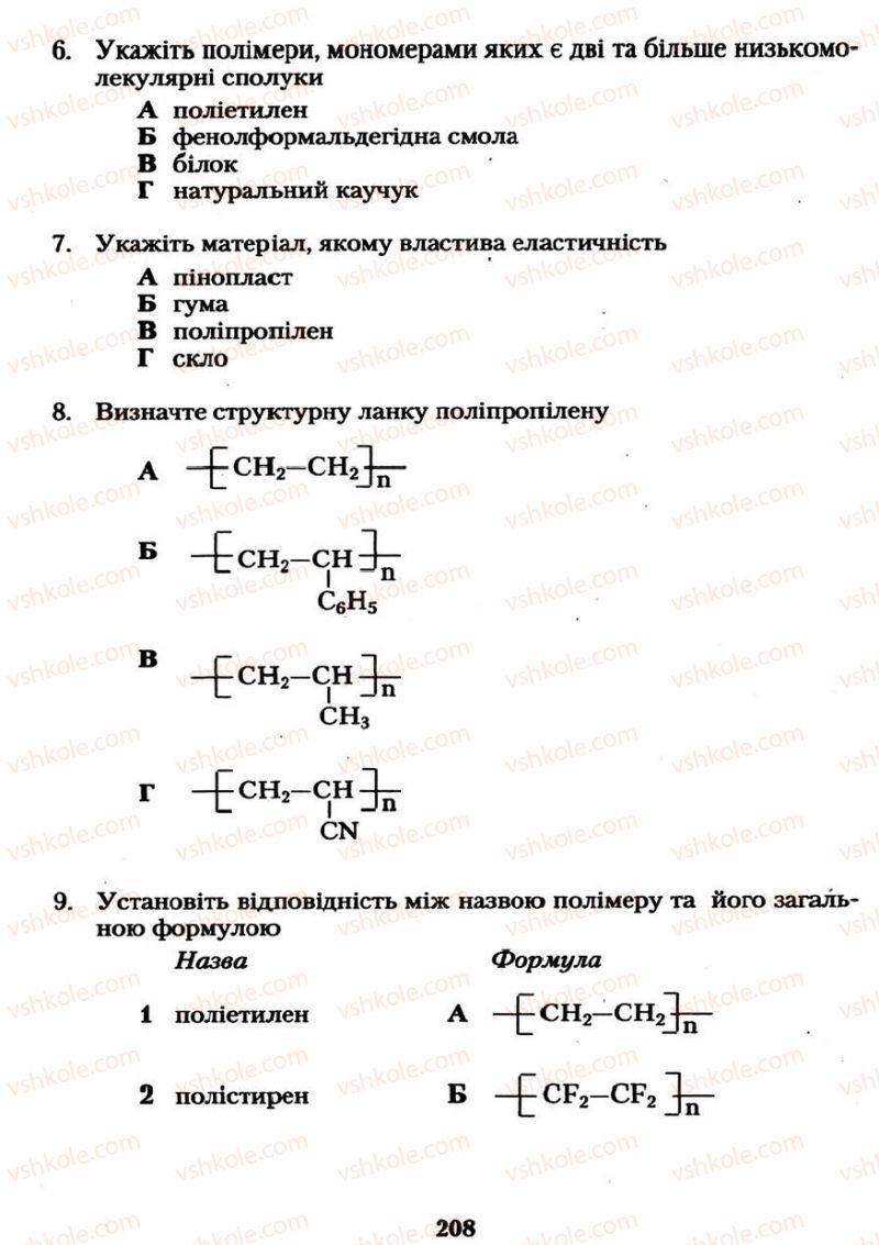 Страница 208 | Учебник Хімія 11 класс О.Г. Ярошенко 2011