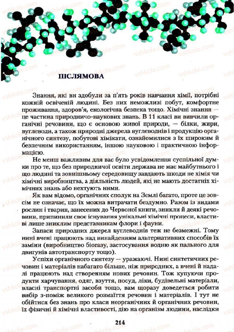 Страница 214 | Учебник Хімія 11 класс О.Г. Ярошенко 2011