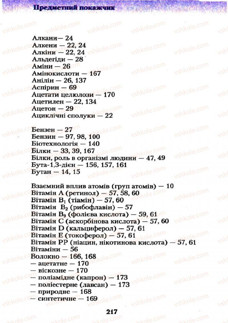 Страница 217 | Учебник Хімія 11 класс О.Г. Ярошенко 2011
