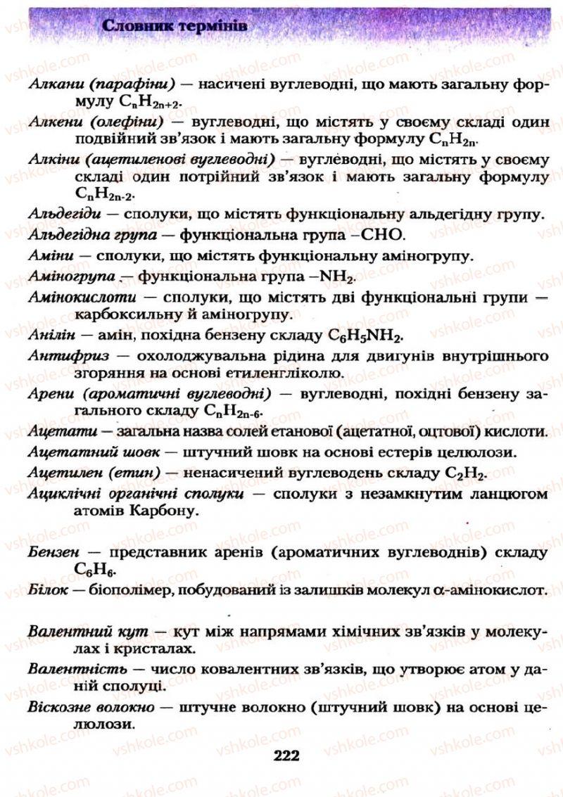 Страница 222 | Учебник Хімія 11 класс О.Г. Ярошенко 2011