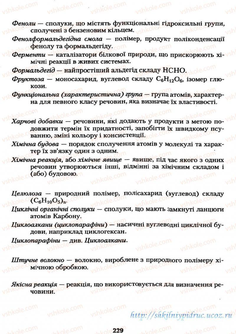 Страница 229 | Учебник Хімія 11 класс О.Г. Ярошенко 2011